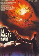 На исходе ночи (1987)