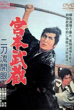 Постер фильма Миямото Мусаси: Постижение стиля двух мечей (1963)