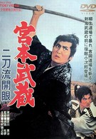 Миямото Мусаси: Постижение стиля двух мечей (1963)