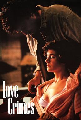 Постер фильма Любовные преступления (1992)