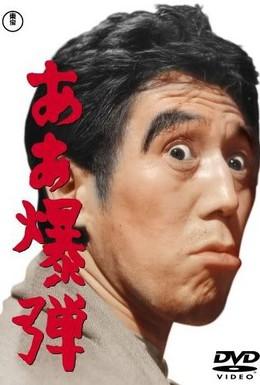 Постер фильма Ах, бомба! (1964)