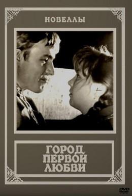 Постер фильма Город первой любви (1970)