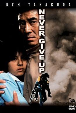 Постер фильма Никогда не сдаваться (1978)