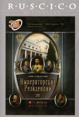 Постер фильма Императорские резиденции (2008)