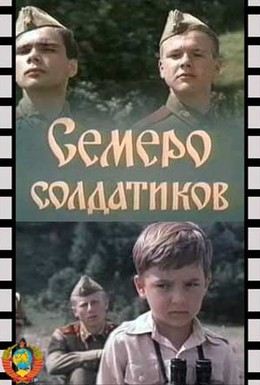 Постер фильма Семеро солдатиков (1982)