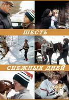 Шесть снежных дней (1986)