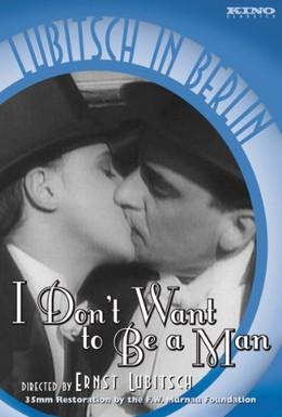 Постер фильма Не хочу быть мужчиной (1918)