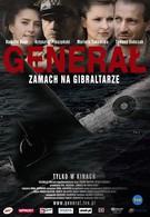 Генерал. Убийство на Гибралтаре (2009)