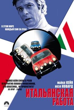 Постер фильма Итальянская работа (1969)