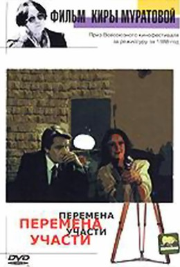 Постер фильма Перемена участи (1987)