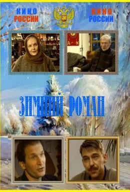 Постер фильма Зимний роман (2004)