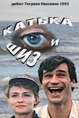 Постер фильма Катька и Шиз (1992)