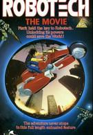 Роботех (1986)