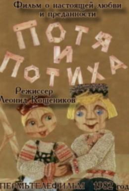 Постер фильма Потя и Потиха (1982)