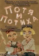 Потя и Потиха (1982)