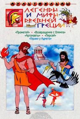 Постер фильма Прометей (1974)