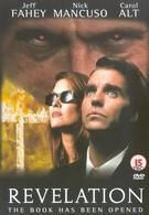 Повелитель тьмы (1999)