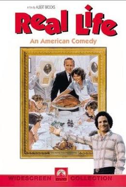 Постер фильма Реальная жизнь (1979)