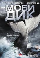 Моби Дик (2011)