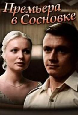 Постер фильма Премьера в Сосновке (1986)