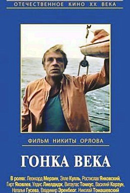 Постер фильма Гонка века (1986)