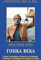 Гонка века (1986)