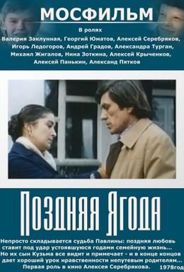 Постер фильма Поздняя ягода (1978)