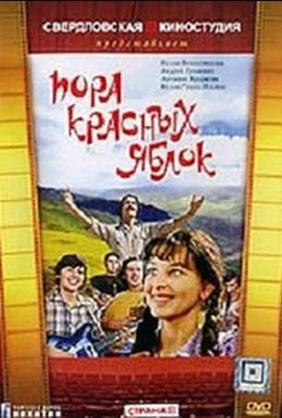 Постер фильма Пора красных яблок (1981)