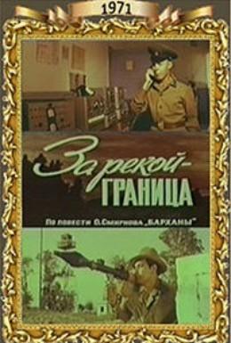 Постер фильма За рекой – граница (1971)