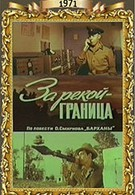 За рекой – граница (1971)