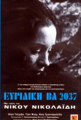 Постер фильма Эвридика ВА 2037 (1975)