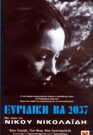 Эвридика ВА 2037 (1975)