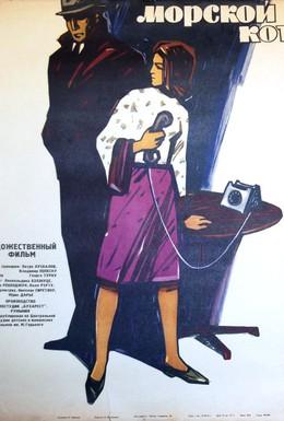 Постер фильма Морской кот (1964)