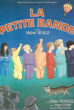 Постер фильма Маленькая банда (1983)