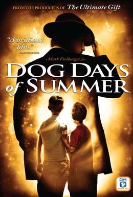 Постер фильма Знойные летние дни (2007)