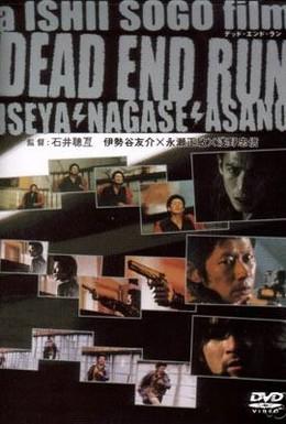 Постер фильма Бег в тупик (2003)