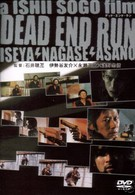 Бег в тупик (2003)