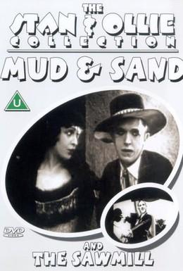 Постер фильма Лесопилка (1922)