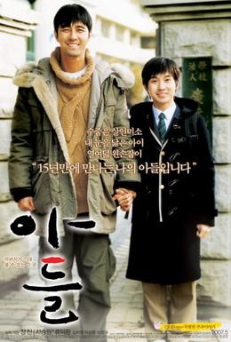 Постер фильма Один день с моим сыном (2007)