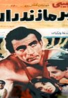 Мазандаранский тигр (1968)