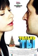 Только ты (2011)