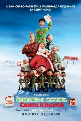 Постер фильма Секретная служба Санта-Клауса (2011)