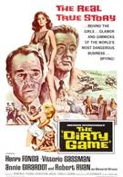 Грязная игра (1965)