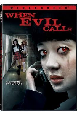 Постер фильма Когда искушает зло (2006)