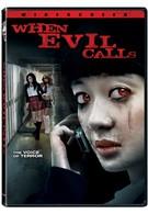 Когда искушает зло (2006)