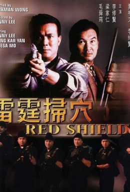 Постер фильма Красный щит (1991)
