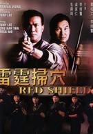 Красный щит (1991)
