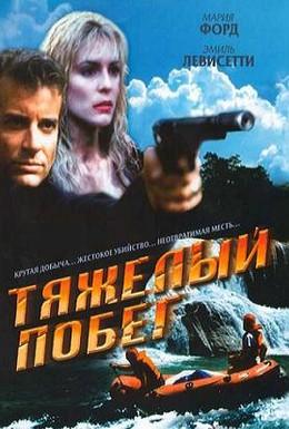 Постер фильма Тяжелый побег (1996)