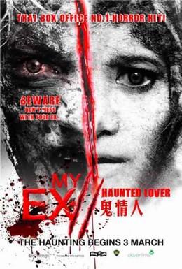 Постер фильма Моя бывшая 2: Призрак (2010)