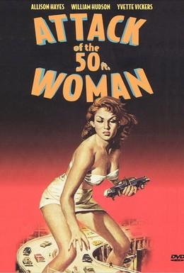 Постер фильма Атака 50-футовой женщины (1958)